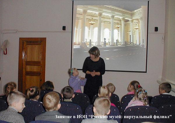 Значимые места: Знакомство с Русским музеем  в информационно-образовательном центре Русский музей: виртуальный филиал в ГХМАК