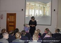 Знакомство с Русским музеем  в информационно-образовательном центре Русский музей: виртуальный филиал в ГХМАК