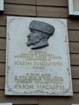 Мемориальная доска на здании музея К. Насыри