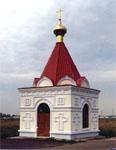 Троицкая часовня на новом кладбище в р. п. Алексеевское. Построена в 2001 г.