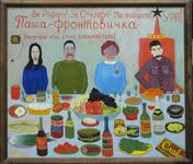 Аносов В.Г. Паша-фронтовичка. 2009. Оргалит, масло. 59,6х69,9
