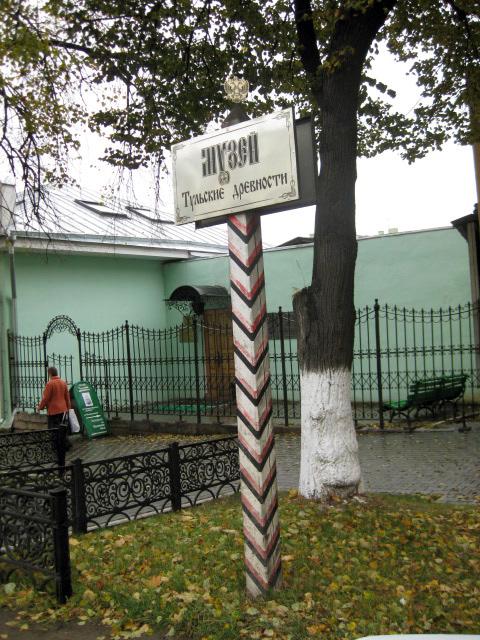 Значимые места: МВЦ Тульские древности