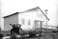 Здание военно-исторического музея, построено в 1975 г