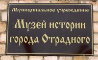 Музей истории г. Отрадного. Вывеска