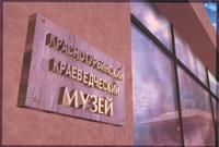 Краснотурьинский краеведческий музей