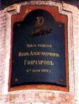 Мемориальная доска на доме, где родился И.А.Гончаров