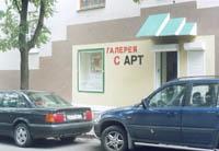 Общий вид С. АРТ галегеи, 2001г