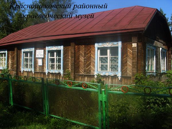Здания и сооружения: Краснощековский районный  краеведческий музей