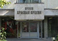 Историко-мемориальный музей Пресня