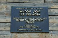 Охранно-мемориальная доска на доме, где С. Есенин  жил с 1911 по 1918 годы
