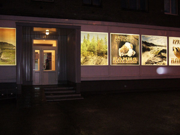Здания и сооружения: Мончегорский музей цветного камня имени В.Н. Дава