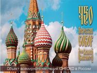 Храм Василия Блаженного - История, душа и красота России.