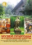 Музей природы и соколиной охоты (МПСО)