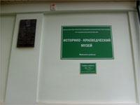 Историко-краеведческий  музей Майского района