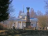 Музей-усадьба Ботик Петра I
