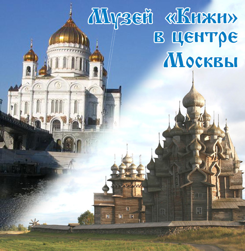 Здания и сооружения: Музей Кижи в центре Москвы, 11-17 октября