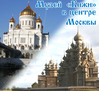Музей Кижи в центре Москвы, 11-17 октября