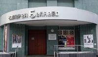 Государственный выставочный зал Галерея Беляево