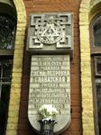 Памятная плита на доме, в котором родилась Е.П.Блаватская (Днепропетровск)