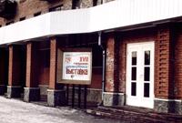 Бийский краеведческий музей. Выставочный зал