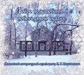 Добро пожаловать в новогоднюю сказку