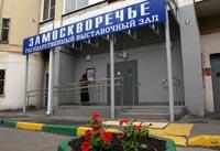 Государственный выставочный зал Замоскворечье