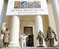 Выставка произведений З.К.  Церетели в Сочи