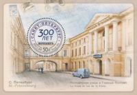 300-летие Почтамта
