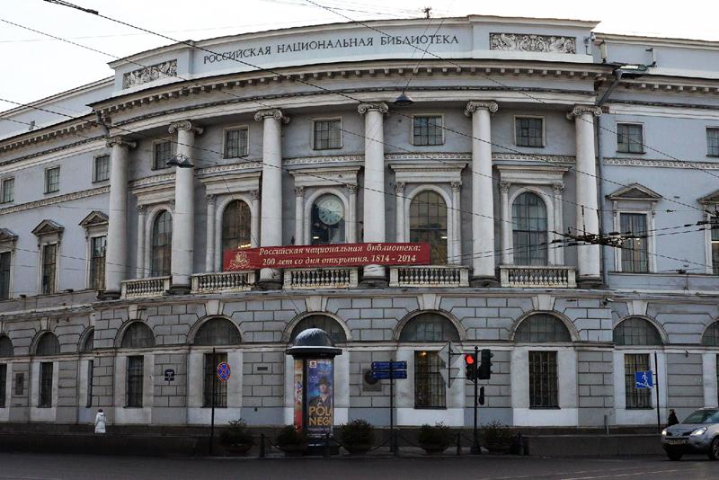 Здания и сооружения: Российская национальная библиотека