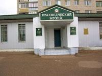 Краеведческий музей г. Альметьевска