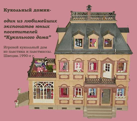 Здания и сооружения: Кукольный дом