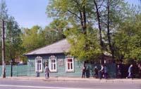 Дом-музей М.Е.Салтыкова-Щедрина. 1999