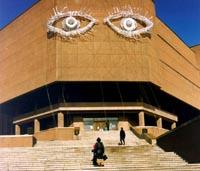 Здания и сооружения: Глаза