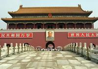 Императорский музей Гугун, Пекин