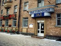 Городской выставочный зал  (г. Петрозаводск)