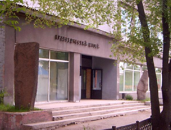 Здания и сооружения: Хакасский республиканский краеведческий музей