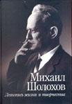 Михаил Шолохов: Летопись жизни и творчества (материалы к биографии)