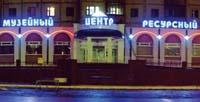 Здания и сооружения: Музейный ресурсный центр г. Ноябрьска