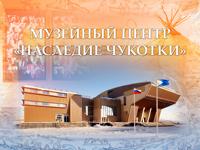 Музейный Центр Наследие Чукотки