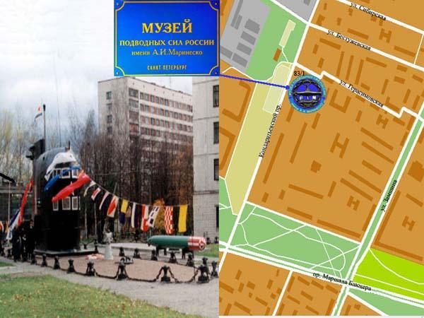 Здания и сооружения: Музей подводных сил России им. А.И. Маринеско