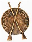 Знак нагрудный За отличную стрельбу 3-й степени. 1909-1917 гг.