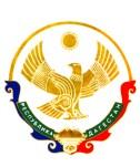 Герб Дагестан