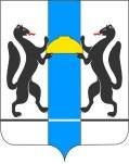 Герб Новосибирская область