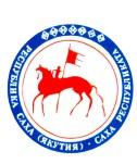 Герб Саха (Якутия)